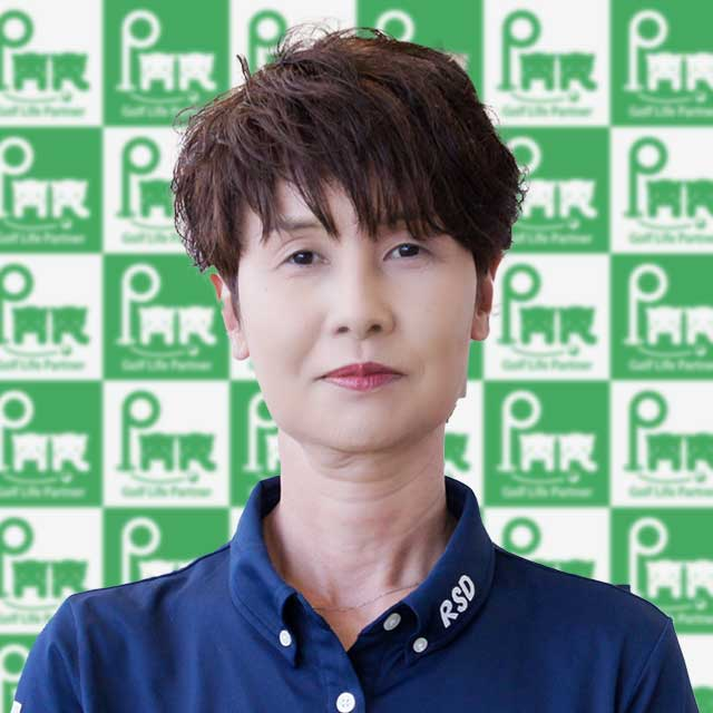 竹内尚子プロ